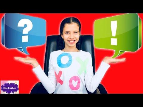 ВОПРОС - ОТВЕТ / Отвечаю на вопросы подписчиков / Неужели я люблю ......?