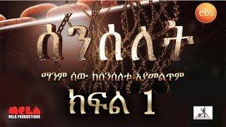 Senselet - ሰንሰለት Drama Part 1  By EBS TV