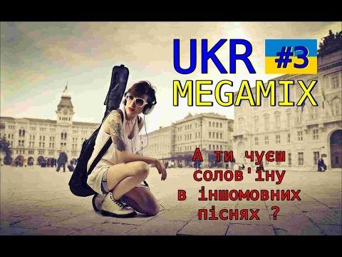 Що ми чуємо в іншомовних піснях? | Що вони співають? | UKR MEGAMIX #3
