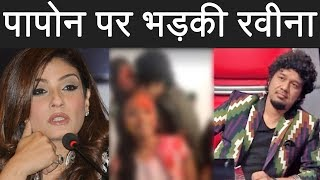 Papon: Raveena Tandon LASHES out at singer for FORCEFULLY KISSING a minor girl | FilmiBeat