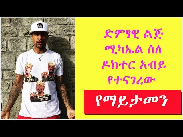Lij Michael About Dr Abiy