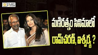 Aishwarya rai and Ram Charan in Maniratnam Movie