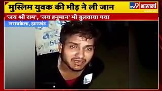 'चोरी के शक में भीड़ ने पीटा, फिर लगवाए Jai Shri Ram के नारे, जेल में मर गया Tabrez'