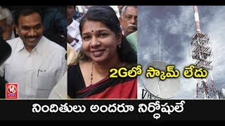 Special Report On 2G Scam Verdict | Court Acquits A Raja And Kanimozhi | V6 News