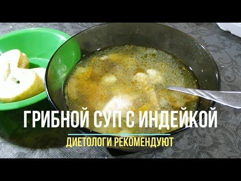 Грибной суп с индейкой в мультиварке. Суп из индейки советуют употреблять диетологи