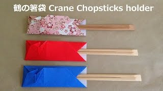 折り紙 鶴の箸袋(箸入れ) 折り方(niceno1)Origami Crane(bird)Chopsticks holder