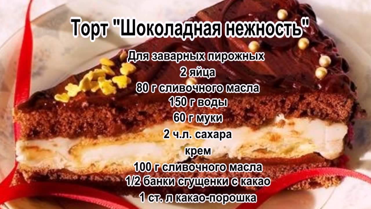 Рецепт вкуснейшего торта на день рождения рецепт новые
