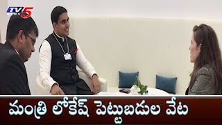 Minister Lokesh Attends 'World Economic Forum' Summit | Lokesh Investment Tour in China