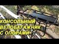 Консольный велобагажник с опорами Посылка с универсальным багажником из Китая mp3