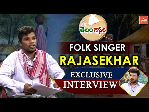 Telangana Folk Singer Rajasekhar Exclusive Interview | Telugu Folk Songs 2018 | Telanganam | YOYO TV