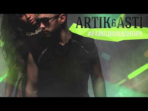 Скачать mp3 artik feat asti