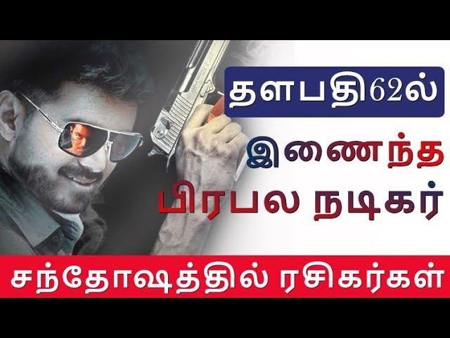 தளபதி62ல் இணைந்த பிரபல நடிகர் | Thalapathy 62 | Vijay62 | Thala Ajith | Viswasam