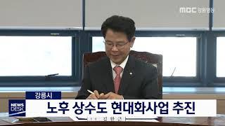 강릉시, 노후 상수도 현대화사업 추진