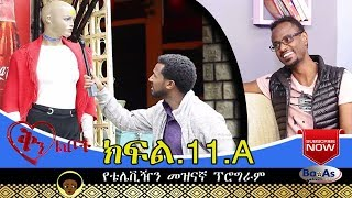 Ethiopian :Qin Leboch Tv show Ep 11 Part 1
