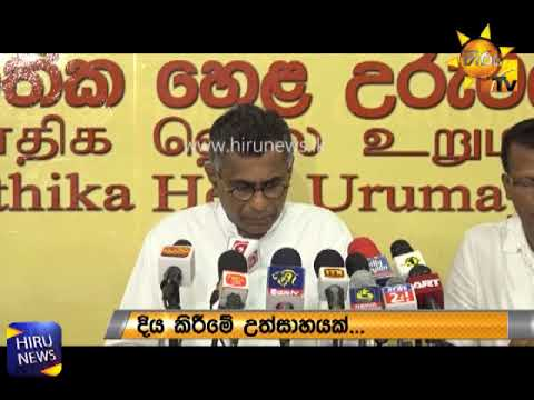 jathika hela urumaya|eng