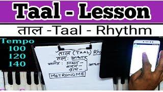 Taal Lesson # संगीत में ताल अभ्यास कैसे शुरू करे II और किस प्रकार अपने को ताल में लायें