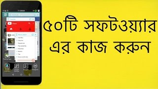 ❤ একসাথে ৫০টি সফটওয়্যার এর কাজ করুন (সুপার টিপস) | Bangla Android tutorial | mk technical guru ❤