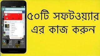 Download ❤ একসাথে ৫০টি সফটওয়্যার এর কাজ করুন (সুপার টিপস) | Bangla Android tutorial | mk technical guru ❤ 3Gp Mp4