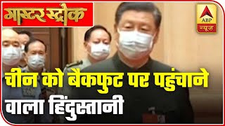 Meet The Man Who Made China Back Down On LAC | Master Stroke | ABP News
