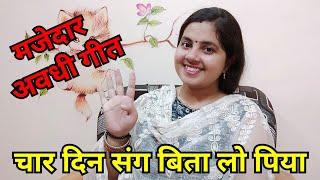 मजेदार अवधी गीत / पति पत्नी गीत / हँसीमजाक गीत / पत्नी की मनुहार Interesting Indian folksong