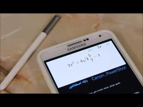 حل المعادلات الرياضية في جالكسي نوت 3