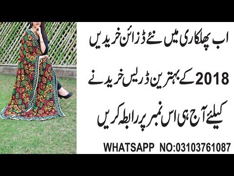 latest phulkari dress 2018 new collection design & embriodery|| stylish phulkari dress