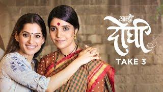 Aamhi Doghi Take 3 Latest Marathi Movies 2018 | Mukta Barve, Priya Bapat | 23rd Feb 2018