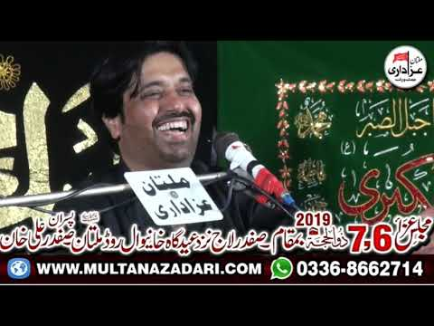 Allama Syed Aqil Raza Zaidi I Majlis 6 Zilhaj 2019 I Safdar Laaj Eid Gah Multan