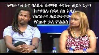 kamuzu kassa and Tigst Interview part 1 - Elshaddia TV