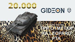 Стрим: Челлендж на 20.000 - Три отметки на Leopard PTA - Последние 3%