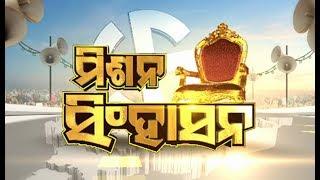 Mission Singhasan 22 FEB 2019 Odisha TV