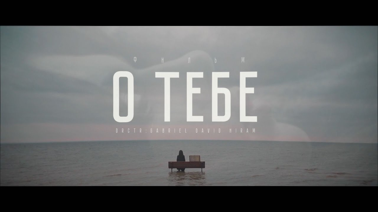 Анна Седокова - О ТЕБЕ (За кадром, съемки клипа)