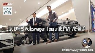 業代賞車-2019年式Volkswagen Touran家庭MPV好幫手-Volkswagen敦南 銷售顧問_鄭陶偉