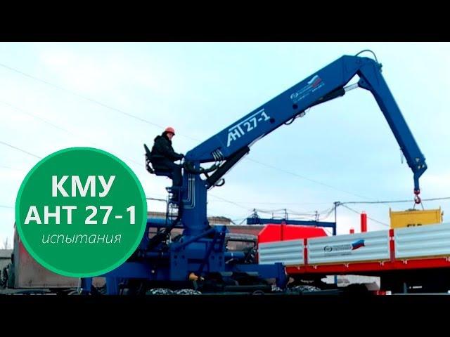 Обзор крана-манипулятора АНТ 27-1 (г/п 9 тн) производства Уралспецмаш
