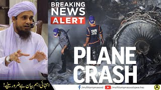 PIA Plane Crash |  Mufti Tariq Masood Speeches 🕋