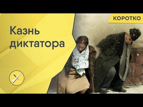 Ждет ли Путина судьба Чаушеску?