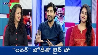 Lover Movie Special Interview | Hero Raj Tarun | Heroine Riddhi Kumar | TV5