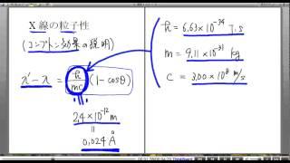 高校物理解説講義:「X線」講義14