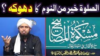 """AZAN main """" Assalato Khairum Minan Naom """" aur Hanafi ULMA ka DHOOKAH ??? (Engr. Muhammad Ali Mirza)"""