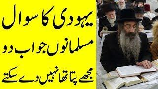 Hindu Pandit Question | Question with Jews | Shah Sahab Ney Kiya Khoobsurat Jawab Dya