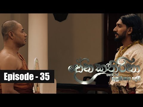 Dona Katharina | Episode 35 10th August 2018