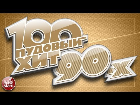 100 ПУДОВЫЙ ХИТ 90-Х ✪ САМЫЕ ПОПУЛЯРНЫЕ И ЛЕГЕНДАРНЫЕ ПЕСНИ 90Х ✪  САМЫЕ ЛЮБИМЫЕ ХИТЫ ✪