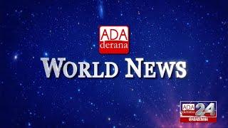 Ada Derana World News | 22nd of July