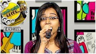 Kannamoochi Yennada Song | Naan Paadum Paadal #38 - Platform for new talents |  Kalaignar TV