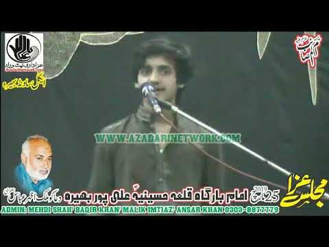 Zakir Ali Askari | Majlis 25 March 2019 Bhera |