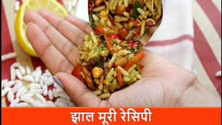 Jhaal Muri recipe in hindiIndian evening teatime s