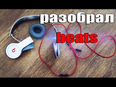 Разобрал наушники Beats - Вложки