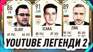 FIFA 20 BG YOUTUBE ЛЕГЕНДИ 2! ICAKA, SLAVI, ZING и още...