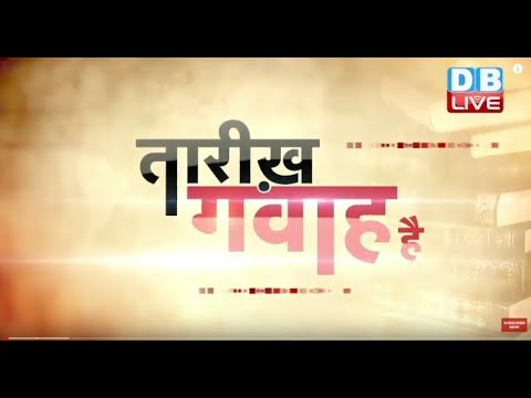 आज का इतिहास | Today History |Current Affairs In Hindi | 13 Sept 2018 | #DBLIVE