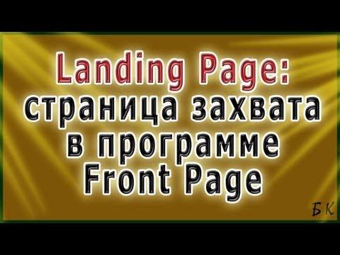 Landing Page: программа Front Page и сервис Генератор Сайтов